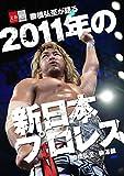 棚橋弘至が語る「2011年の新日本プロレス」【文春e-Books】