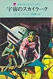 宇宙のスカイラーク (創元推理文庫 603-8 スカイラーク・シリーズ 1)