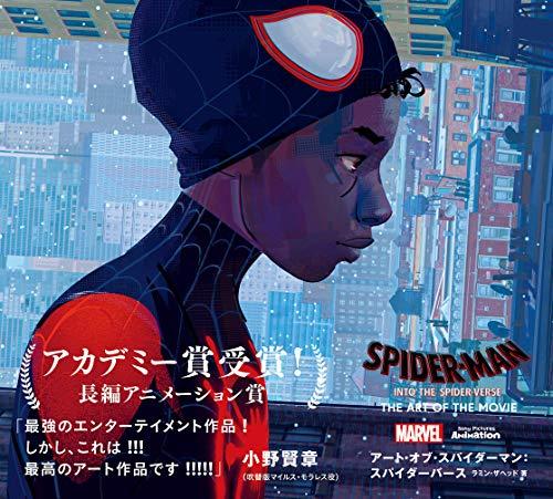 アート・オブ・スパイダーマン:スパイダーバース (Sony Pictures Animation)