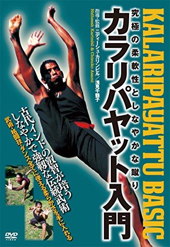 究極の柔軟性としなやかな蹴り カラリパヤット入門 [DVD]