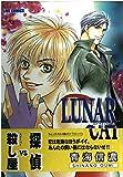 Lunar cat / 青海 信濃 のシリーズ情報を見る