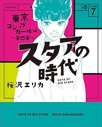 スタアの時代 7: 東京ゴシップガール編 (光文社コミックス)