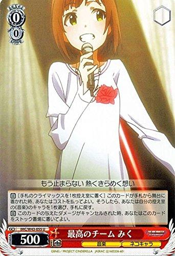 ヴァイスシュヴァルツ 最高のチーム みく(U)/ アイドルマスター シンデレラガールズ 2nd SEASON(IMC/W43)/ヴァイス/IMC/W43-055