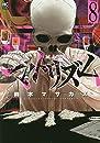 マトリズム (8) (ニチブンコミックス)