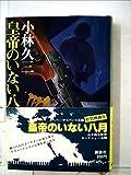 皇帝のいない八月 (1978年)