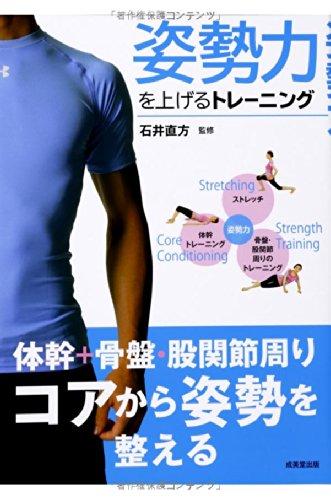 姿勢力を上げるトレーニングの詳細を見る