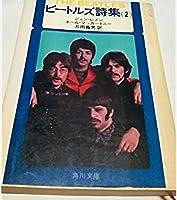 ビートルズ詩集 2 (角川文庫 赤 357-2)