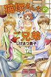 猫塚さんちのご兄弟 1 (プリンセスコミックス)