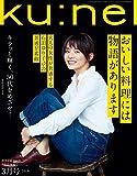 Ku:nel (クウネル) 2018年 3月号 [料理/輝く50代を目指して/石田ゆり子] [雑誌] ku:nel(クウネル)