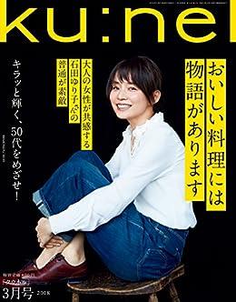石田ゆり子さんのパンツ姿
