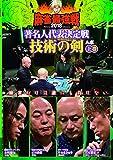 麻雀最強戦2018 著名人代表決定戦 技術の剣 上巻[DVD]