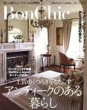 BonChic VOL.5―上質のくつろぎをもたらすアンティークのある暮らし (別冊PLUS1 LIVING) 画像