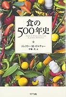 食の500年史
