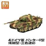 1/144スケール ワールドタンク ミュージアムキット Vol.4 ドイツ機甲師団 アルデンヌ1944 [4.ドイツ軍 パンターG型後期型:三色迷彩](単品)