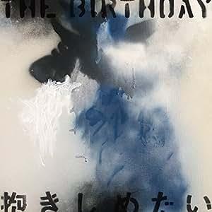 抱きしめたい(初回限定盤)(DVD付)