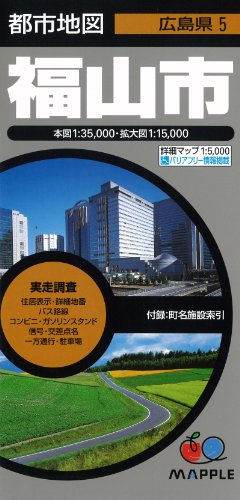 都市地図 広島県 福山市 (地図 | マップル)