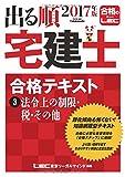2017年版出る順宅建士 合格テキスト 3 法令上の制限・税・その他 (出る順宅建士シリーズ)