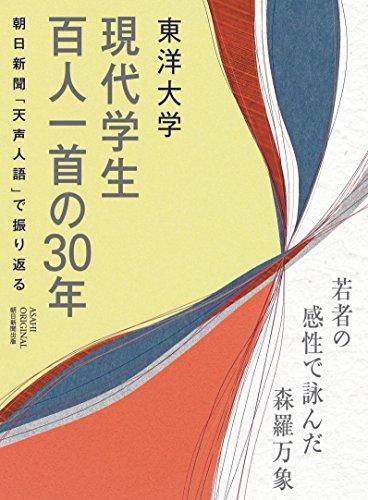 青春って、いとをかし 東洋大学「現代学生百人一首」の30年 (アサヒオリジナル)
