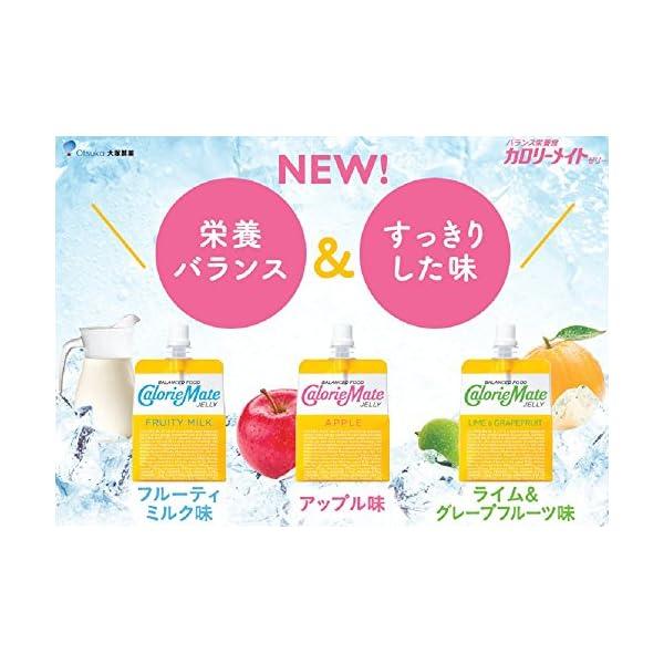 大塚製薬 カロリーメイト ゼリー アップル味の紹介画像3