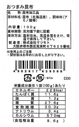 マツモト 徳用おつまみ昆布100g ダイエット/ヘルシー/食物繊維豊富
