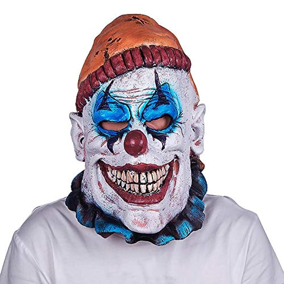 ニュース藤色キャストハロウィーンラテックスマスクパーティーホラースマイルピエロトリッキーお祝いのダンスパーティーマスク帽子