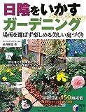 日陰をいかすガーデニング―場所を選ばず楽しめる美しい庭づくり (実用BEST BOOKS)