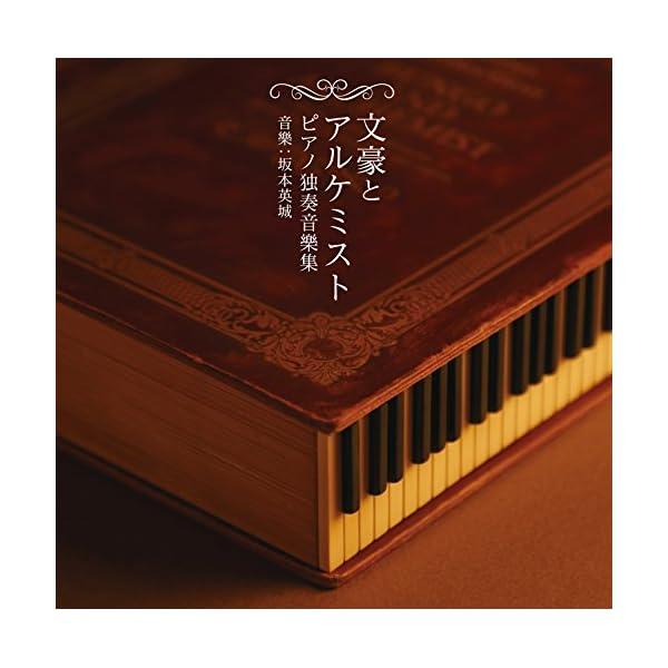 文豪とアルケミスト ピアノ独奏音樂集の商品画像