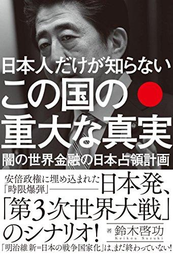 日本人だけが知らない この国の重大な真実の詳細を見る
