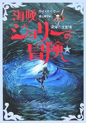 海賊ジョリーの冒険〈3〉深海の支配者の詳細を見る