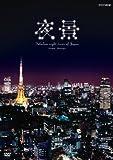 NHK DVD 夜景~Fabulous night view of Japan~