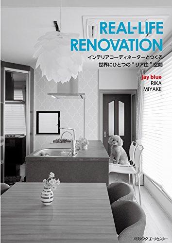 """REAL-LIFE RENOVATION インテリアコーディネーターとつくる世界にひとつの""""リア住""""空間"""