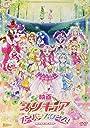 映画プリキュアスーパースターズ 【特装版】 DVD