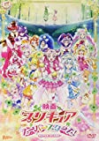 映画プリキュアスーパースターズ!【特装版】[DVD]