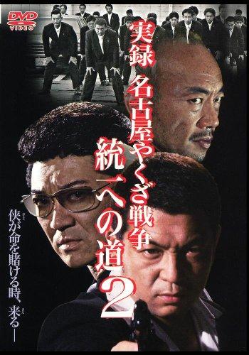 実録'名古屋やくざ戦争 統一への道2 [DVD]