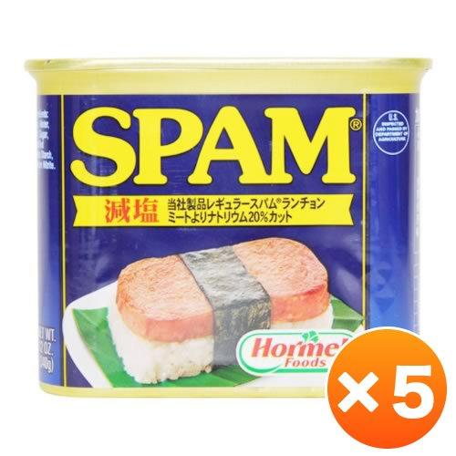 減塩スパム(SPAM 缶詰) 5個セット