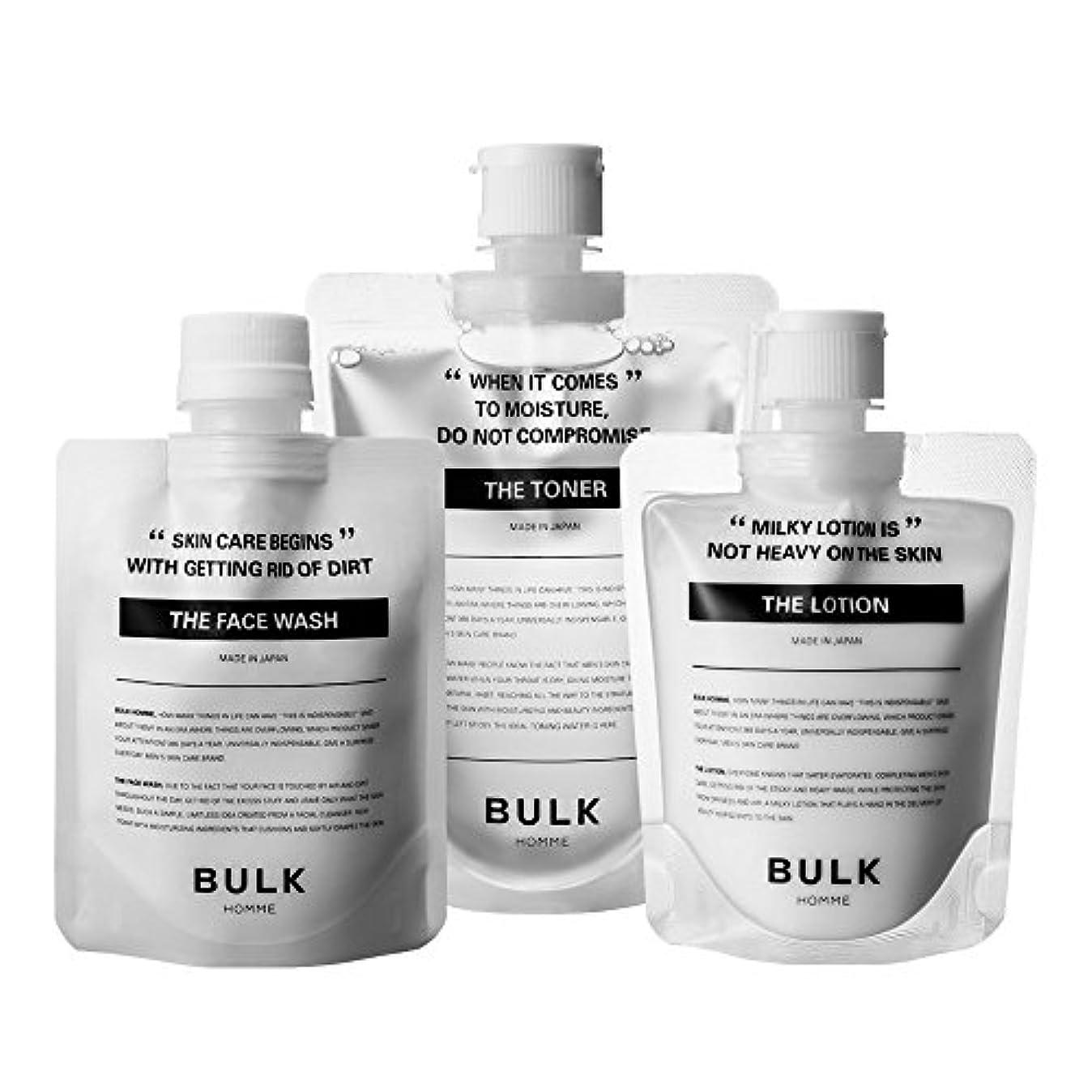 電化するかみそり葬儀バルクオム (BULK HOMME) バルクオム フェイスケアセット(メンズスキンケア) 洗顔&化粧水&乳液 プレゼント袋なし