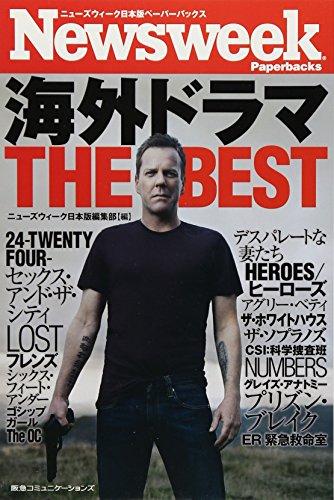 ニューズウィーク日本版ペーパーバックス 海外ドラマTHE BEST