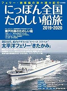 にっぽん全国たのしい船旅 2019-2020 (イカロス・ムック)