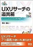 UXリサーチの道具箱 ―イノベーションのための質的調査・分析―