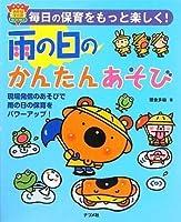 雨の日かんたんあそび (ナツメ幼稚園保育園BOOKS)