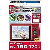 HAKUBA 液晶 保護 フィルム MarkIICanon IXY 190専用 DGF2-CAX190