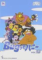 Bugってハニー 廉価版Vol.13 [DVD]