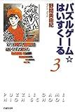 パズルゲーム☆はいすくーる 3 (白泉社文庫)