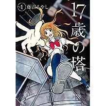 17歳の塔(1) (Kissコミックス)