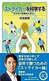 ストライカーを科学する――サッカーは南米に学べ! (岩波ジュニア新書)