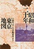 昭和二十年東京地図