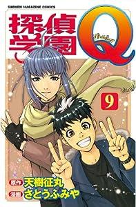 探偵学園Q(9) (週刊少年マガジンコミックス)