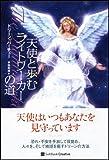 天使と歩むライトワーカーの道 画像