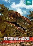 BBCアース: 肉食恐竜の真実  デジタル・レストア版 [DVD]