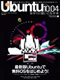 Ubuntu10.04をすぐに使いこなす本 —人気No.1の無料OSを完全解説!! (100%ムックシリーズ)